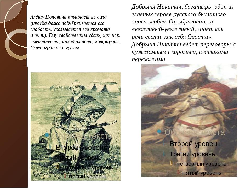 Алёшу Поповича отличает не сила (иногда даже подчёркивается его слабость, ука...