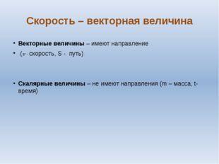Скорость – векторная величина Векторные величины – имеют направление (v - ско