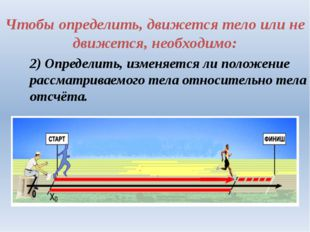 Чтобы определить, движется тело или не движется, необходимо: 2) Определить, и