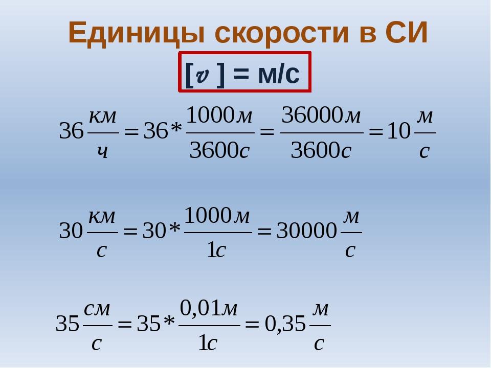 Единицы скорости в СИ [v ] = м/с
