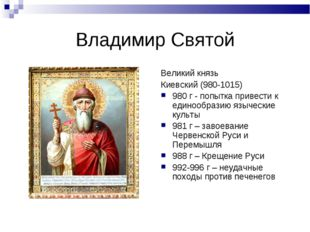Владимир Святой Великий князь Киевский (980-1015) 980 г - попытка привести к