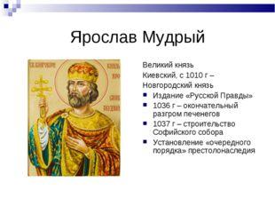 Ярослав Мудрый Великий князь Киевский, с 1010 г – Новгородский князь Издание