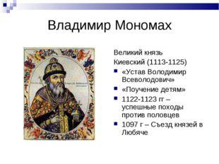 Владимир Мономах Великий князь Киевский (1113-1125) «Устав Володимир Всеволод