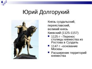 Юрий Долгорукий Князь суздальский, переяславский, великий князь Киевский (112