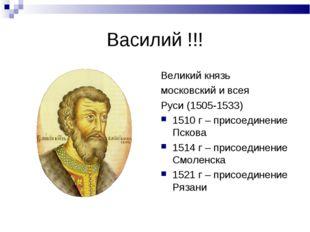 Василий !!! Великий князь московский и всея Руси (1505-1533) 1510 г – присоед