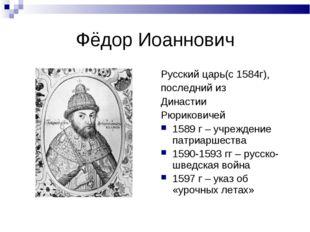 Фёдор Иоаннович Русский царь(с 1584г), последний из Династии Рюриковичей 1589