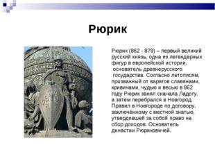 Рюрик Рюрик (862 - 879) – первый великий русский князь, одна из легендарных ф