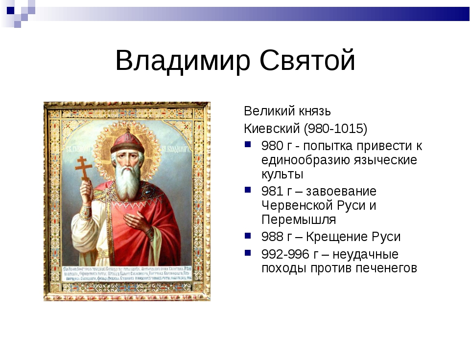 Владимир Святой Великий князь Киевский (980-1015) 980 г - попытка привести к...