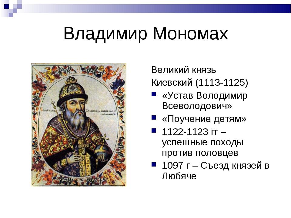 Владимир Мономах Великий князь Киевский (1113-1125) «Устав Володимир Всеволод...