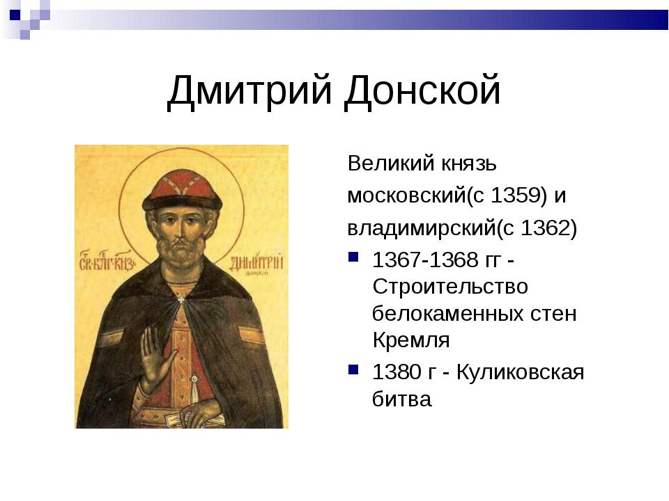 Дмитрий Донской Великий князь московский(с 1359) и владимирский(с 1362) 1367-...