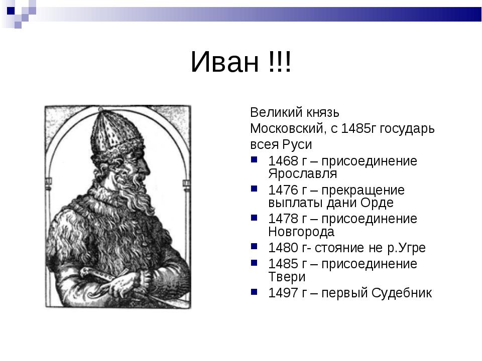 Иван !!! Великий князь Московский, с 1485г государь всея Руси 1468 г – присое...
