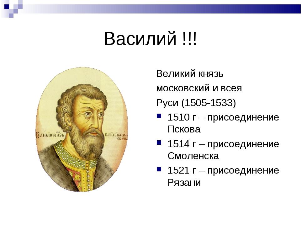 Василий !!! Великий князь московский и всея Руси (1505-1533) 1510 г – присоед...