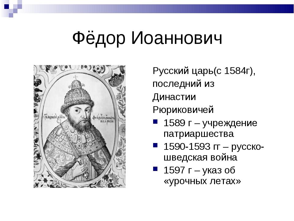 Фёдор Иоаннович Русский царь(с 1584г), последний из Династии Рюриковичей 1589...