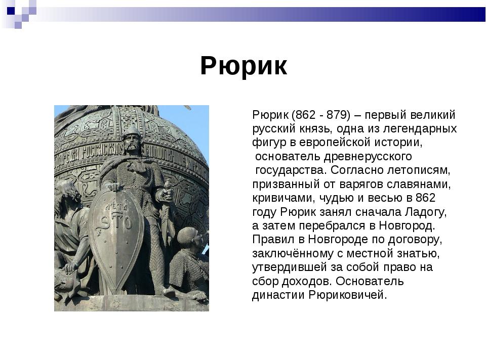 Рюрик Рюрик (862 - 879) – первый великий русский князь, одна из легендарных ф...