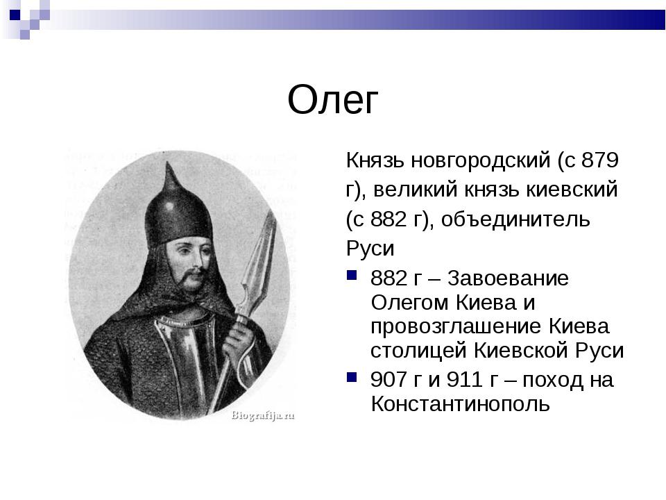Олег Князь новгородский (с 879 г), великий князь киевский (с 882 г), объедини...