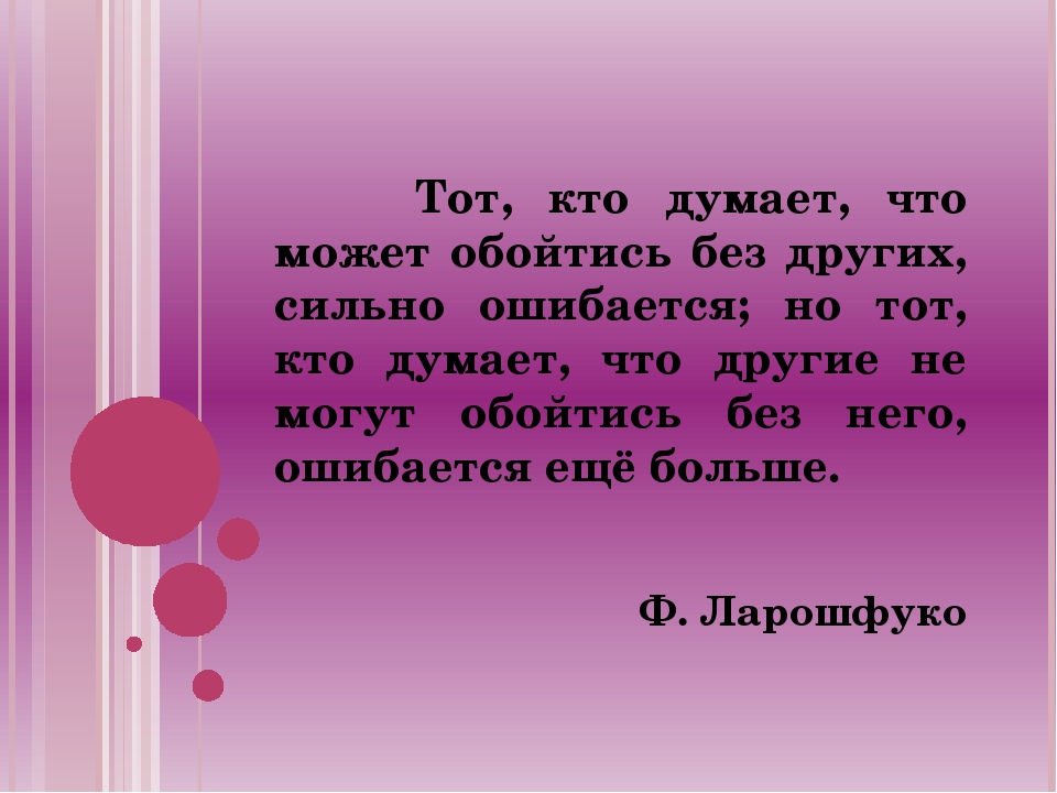 Тот, кто думает, что может обойтись без других, сильно ошибается; но тот, кт...