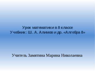 Урок математики в 8 классе Учебник: Ш. А. Алимов и др. «Алгебра 8» Учитель За