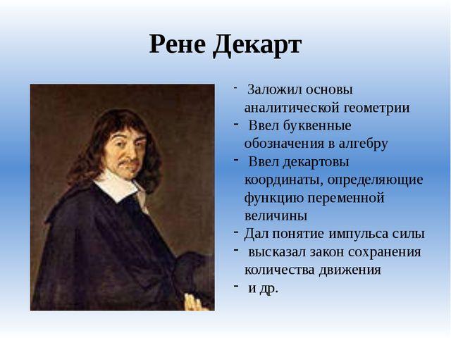 Рене Декарт Заложил основы аналитической геометрии Ввел буквенные обозначения...