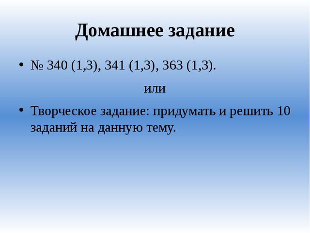 Домашнее задание № 340 (1,3), 341 (1,3), 363 (1,3). или Творческое задание: п...