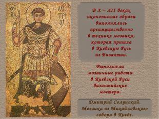 В X – XII веках иконописные образы выполнялись преимущественно в технике моза