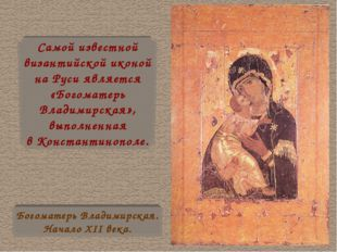 Самой известной византийской иконой на Руси является «Богоматерь Владимирская