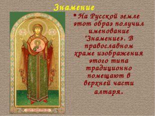 """Знамение На Русской земле этот образ получил именование """"Знамение». В правосл"""