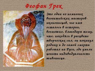 Феофан Грек Это один из немногих византийских мастеров-иконописцев, чье имя о