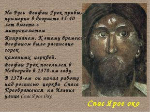 На Русь Феофан Грек прибыл примерно в возрасте 35-40 лет вместе с митрополи
