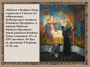 Сведения о Феофане Греке сохранились в письме его современника, древнерусског