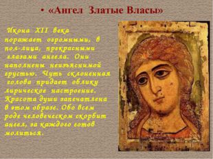 Икона XII века поражает огромными, в пол-лица, прекрасными глазами ангела. О