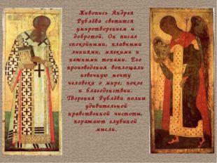 Живопись Андрея Рублёва светится умиротворением и добротой. Он писал спокойн