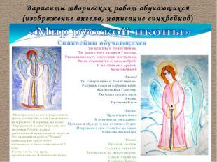 Варианты творческих работ обучающихся (изображение ангела, написание синквейн