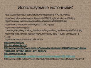 Используемые источники: http://www.leonidzl.com/forum/viewtopic.php?f=37&t=30