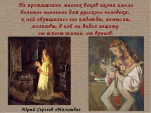 На протяжении многих веков икона имела большое значение для русского человека