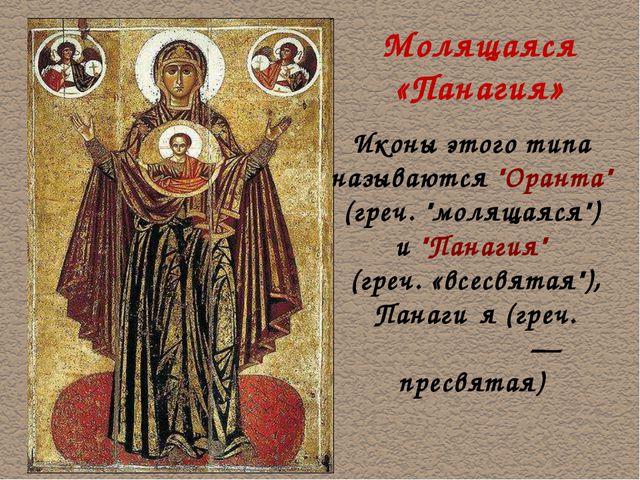 """Молящаяся «Панагия» Иконы этого типа называются """"Оранта"""" (греч. """"молящаяся"""")..."""