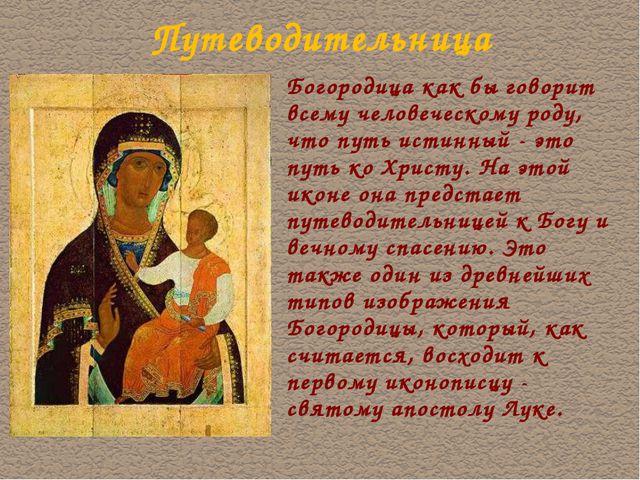 Путеводительница Богородица как бы говорит всему человеческому роду, что путь...