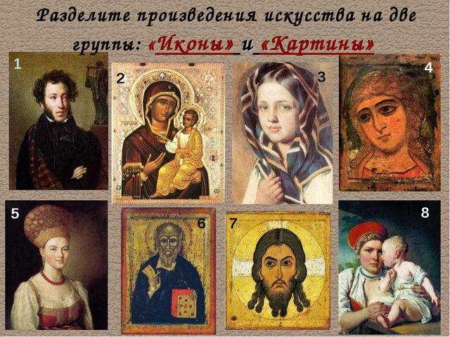 Разделите произведения искусства на две группы: «Иконы» и «Картины» 1 2 4 3 5...