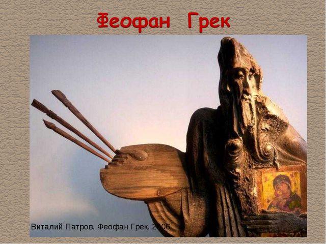 Виталий Патров. Феофан Грек. 2006