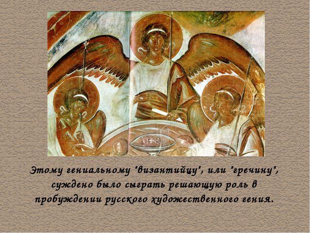 """Этому гениальному """"византийцу"""", или """"гречину"""", суждено было сыграть решающую..."""