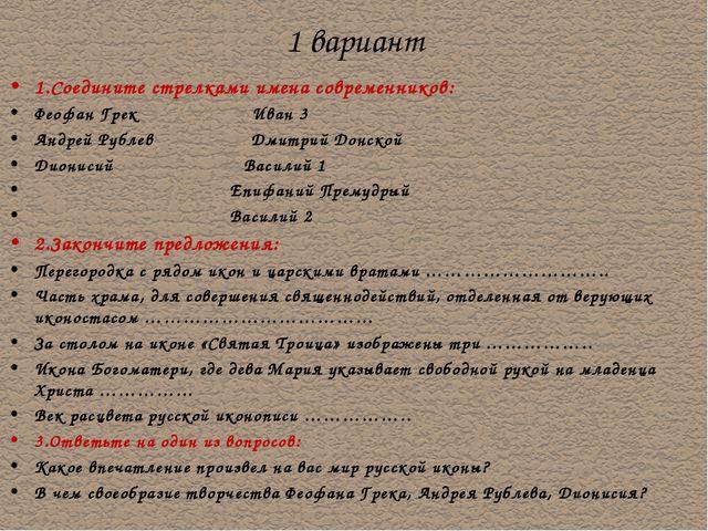 1 вариант 1.Соедините стрелками имена современников: Феофан Грек Иван 3 Андре...