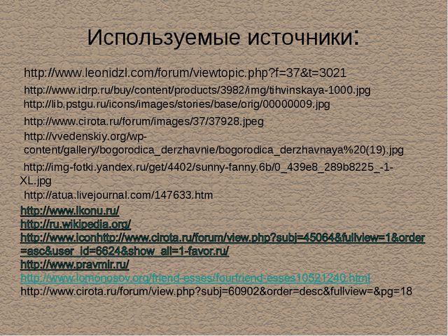 Используемые источники: http://www.leonidzl.com/forum/viewtopic.php?f=37&t=30...