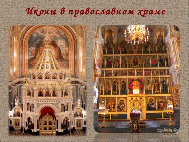Иконы в православном храме