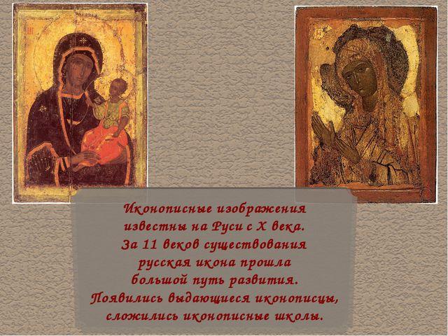 Иконописные изображения известны на Руси с X века. За 11 веков существования...