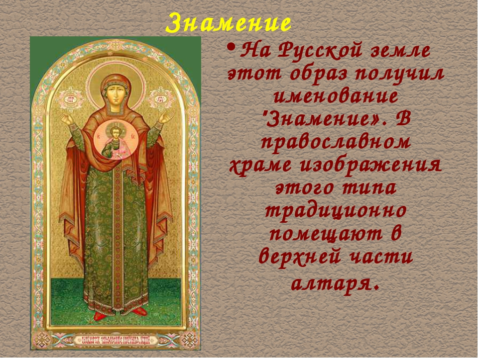 """Знамение На Русской земле этот образ получил именование """"Знамение». В правосл..."""