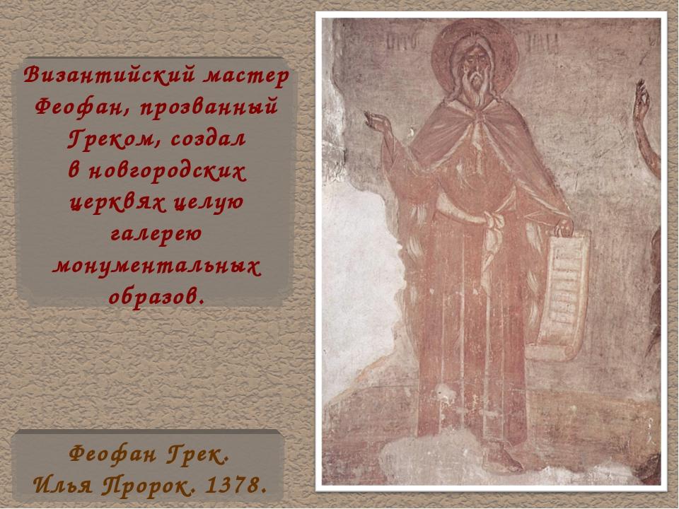 Византийский мастер Феофан, прозванный Греком, создал в новгородских церквях...