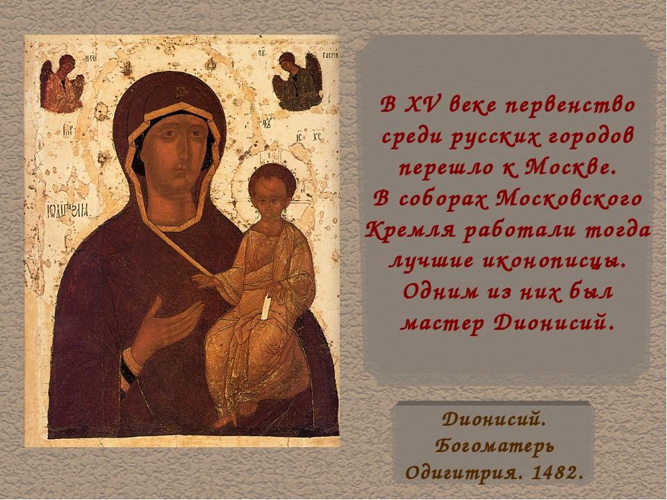 В XV веке первенство среди русских городов перешло к Москве. В соборах Москов...