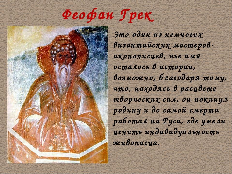 Феофан Грек Это один из немногих византийских мастеров-иконописцев, чье имя о...