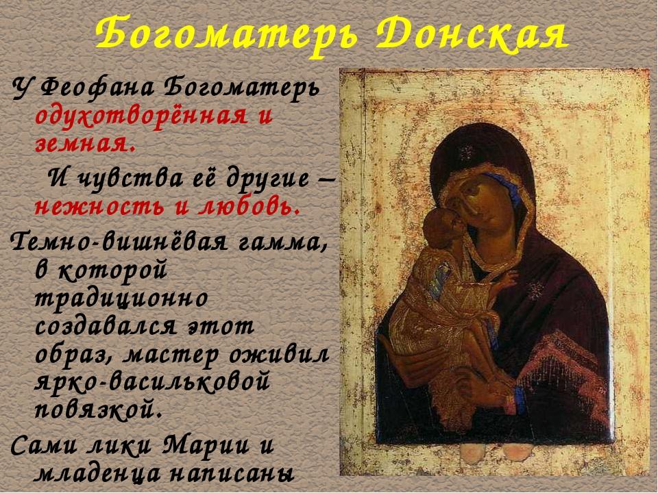 Богоматерь Донская У Феофана Богоматерь одухотворённая и земная. И чувства её...