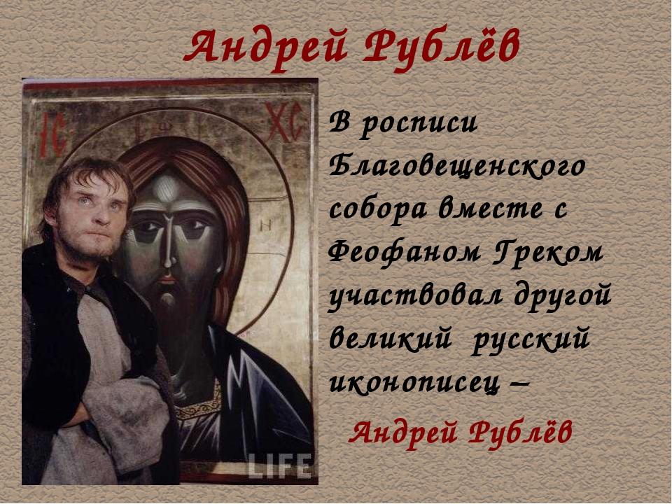 В росписи Благовещенского собора вместе с Феофаном Греком участвовал другой в...