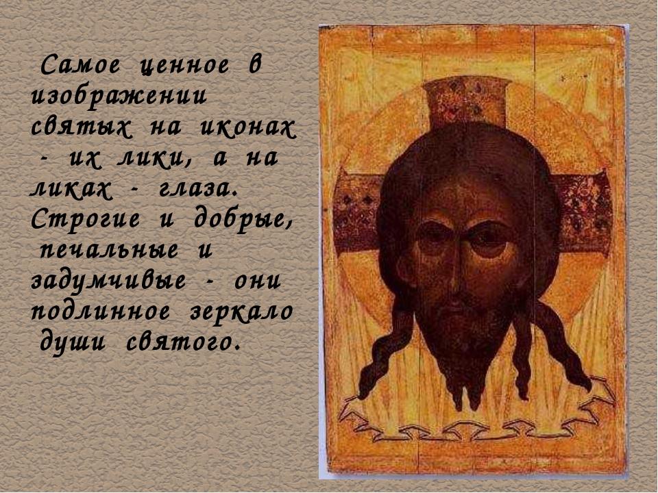 Самое ценное в изображении святых на иконах - их лики, а на ликах - глаза. С...